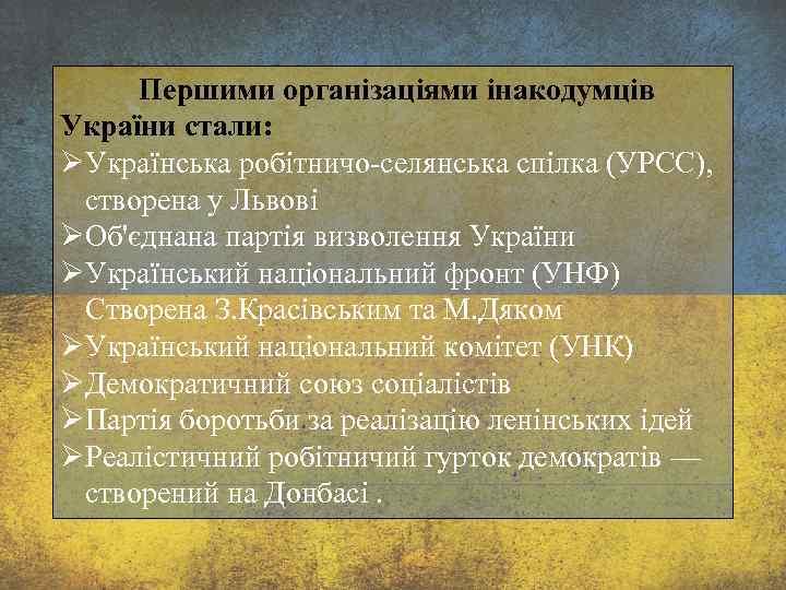 Першими організаціями інакодумців України стали: ØУкраїнська робітничо селянська спілка (УРСС), створена у Львові ØОб'єднана