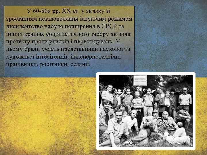 У 60 80 х pp. XX ст. у зв'язку зі зростанням незадоволення існуючим режимом