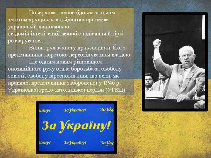 Поверхова і непослідовна за своїм змістом хрущовська «відлига» принесла українській національно свідомій інтелігенції великі
