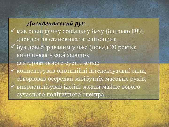 Дисидентський рух: ü мав специфічну соціальну базу (близько 80% дисидентів становила інтелігенція); ü був