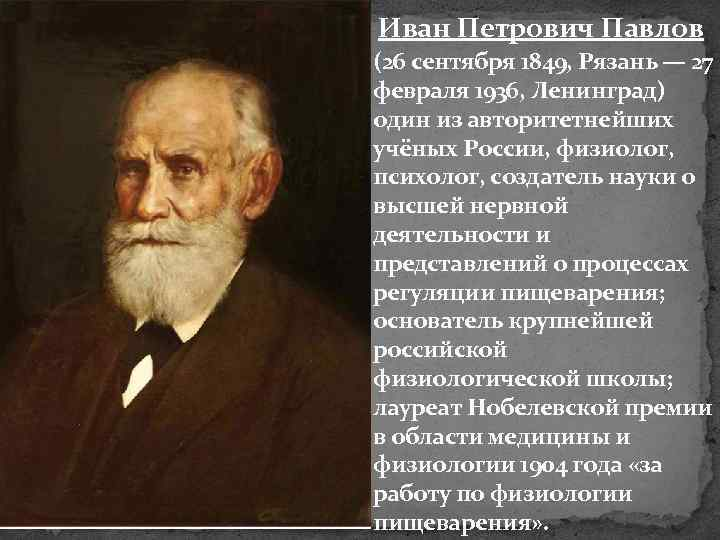 Иван Петрович Павлов (26 сентября 1849, Рязань — 27 февраля 1936, Ленинград) один из