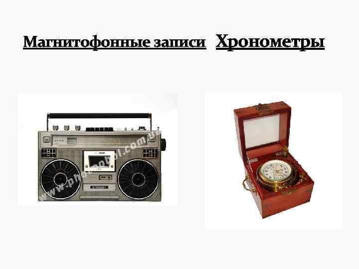 Магнитофонные записи Хронометры