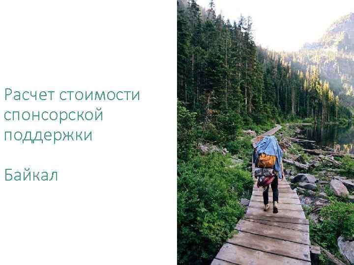 Расчет стоимости спонсорской поддержки Байкал
