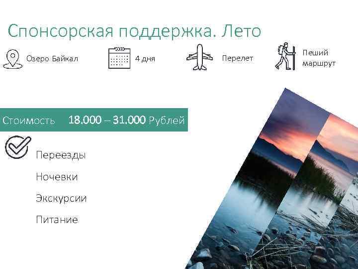 Спонсорская поддержка. Лето Озеро Байкал Стоимость 4 дня Перелет Пеший маршрут 18. 000 –