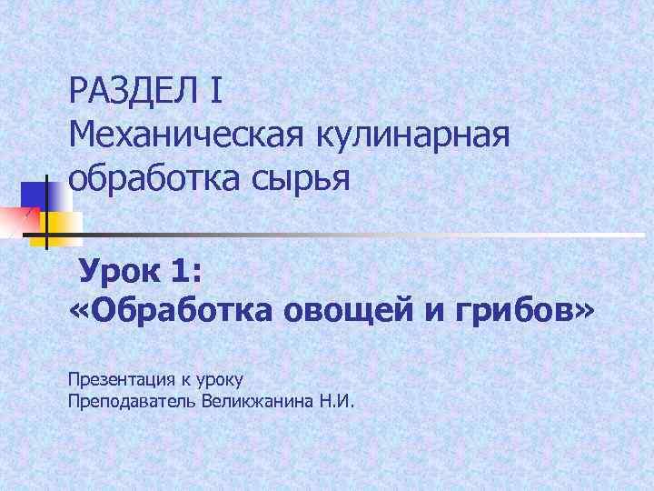 РАЗДЕЛ I Механическая кулинарная обработка сырья Урок 1: «Обработка овощей и грибов» Презентация к