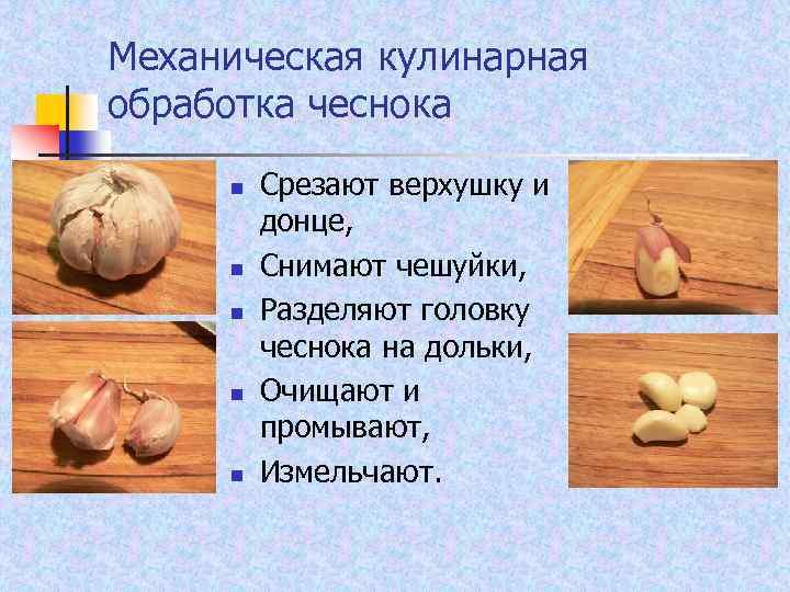 Механическая кулинарная обработка чеснока n n n Срезают верхушку и донце, Снимают чешуйки, Разделяют