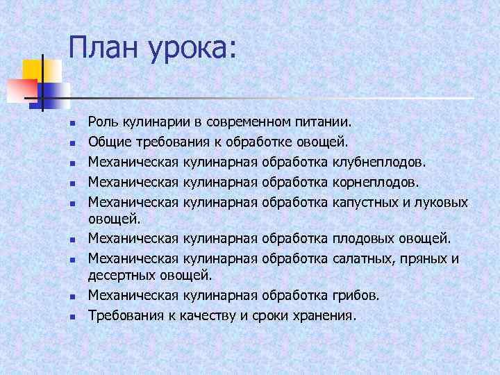 План урока: n n n n n Роль кулинарии в современном питании. Общие требования