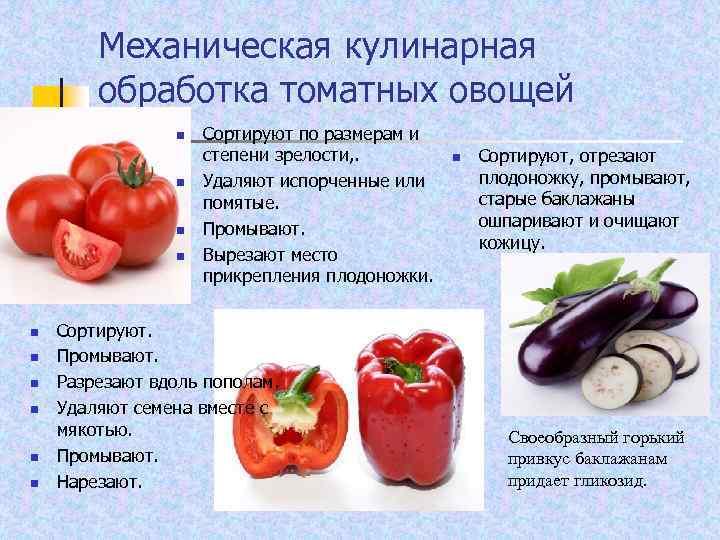 Механическая кулинарная обработка томатных овощей n n n n n Сортируют по размерам и