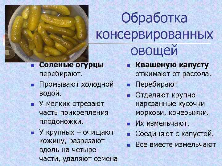 Обработка консервированных овощей n n Соленые огурцы перебирают. Промывают холодной водой. У мелких отрезают