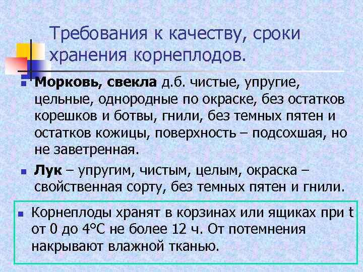 Требования к качеству, сроки хранения корнеплодов. n n n Морковь, свекла д. б. чистые,