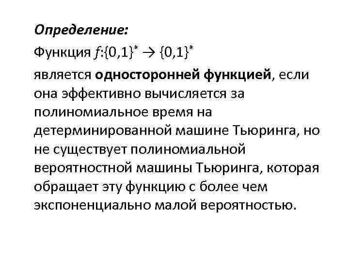 Определение: Функция f: {0, 1}* → {0, 1}* является односторонней функцией, если она эффективно