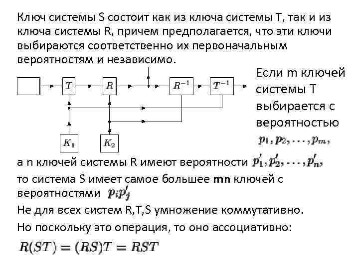 Ключ системы S состоит как из ключа системы T, так и из ключа системы