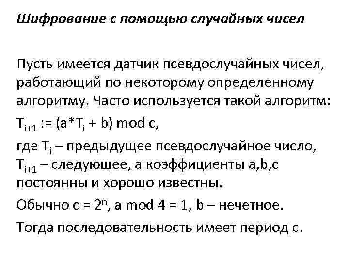 Шифрование с помощью случайных чисел Пусть имеется датчик псевдослучайных чисел, работающий по некоторому определенному