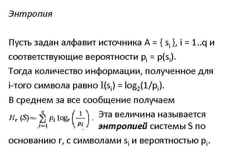 Энтропия Пусть задан алфавит источника А = { si }, i = 1. .