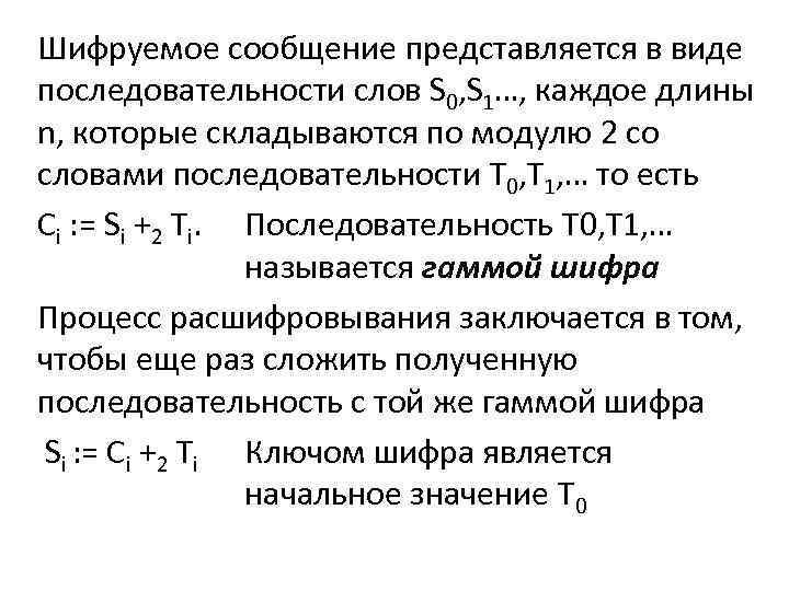Шифруемое сообщение представляется в виде последовательности слов S 0, S 1…, каждое длины n,