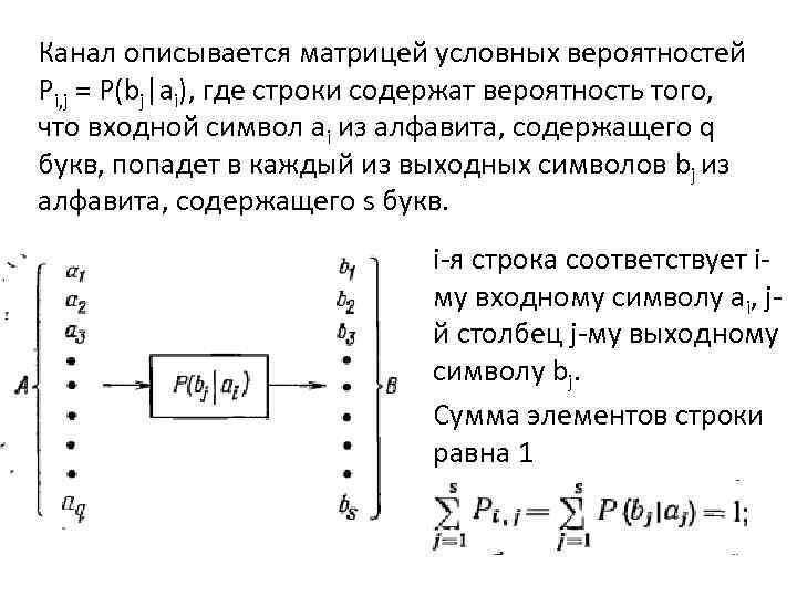 Канал описывается матрицей условных вероятностей Рi, j = Р(bj|ai), где строки содержат вероятность того,