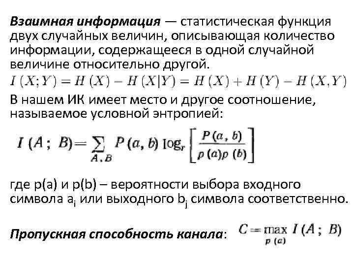 Взаимная информация — статистическая функция двух случайных величин, описывающая количество информации, содержащееся в одной