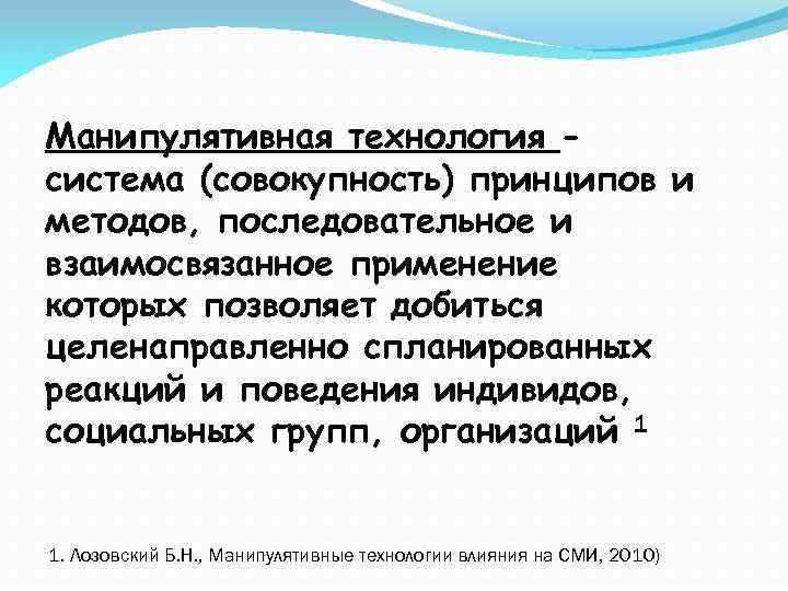 Манипулятивная технология система (совокупность) принципов и методов, последовательное и взаимосвязанное применение которых позволяет добиться