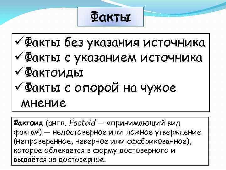 Факты üФакты без указания источника üФакты с указанием источника üФактоиды üФакты с опорой на
