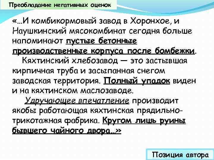 Преобладание негативных оценок «…И комбикормовый завод в Хоронхое, и Наушкинский мясокомбинат сегодня больше напоминают