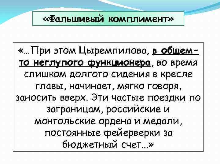 «Фальшивый комплимент» «…При этом Цыремпилова, в общемто неглупого функционера, во время слишком долгого