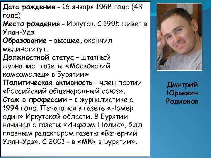 Дата рождения - 16 января 1968 года (43 года) Место рождения - Иркутск. С