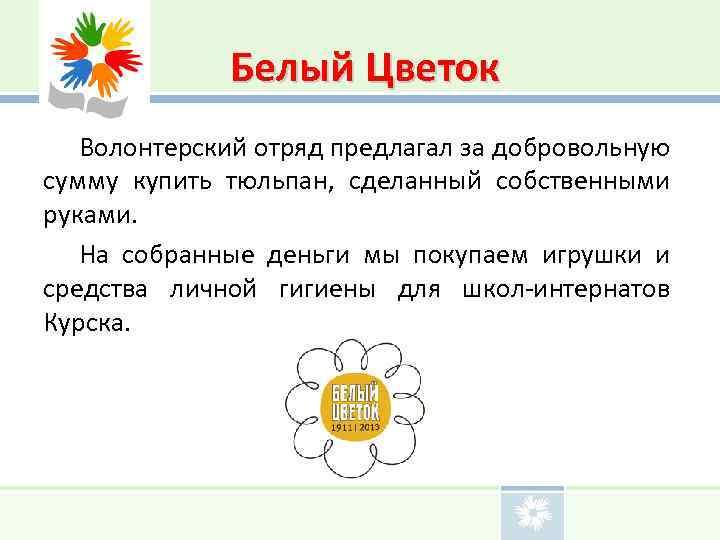 Белый Цветок Волонтерский отряд предлагал за добровольную сумму купить тюльпан, сделанный собственными руками.