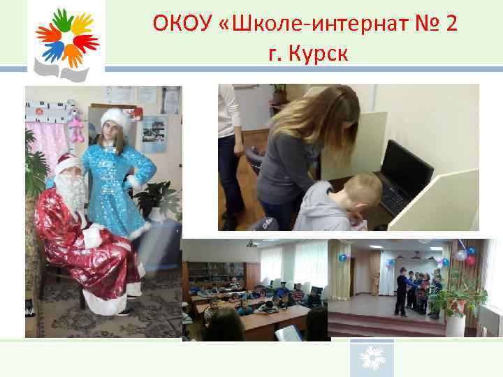 ОКОУ «Школе-интернат № 2 г. Курск