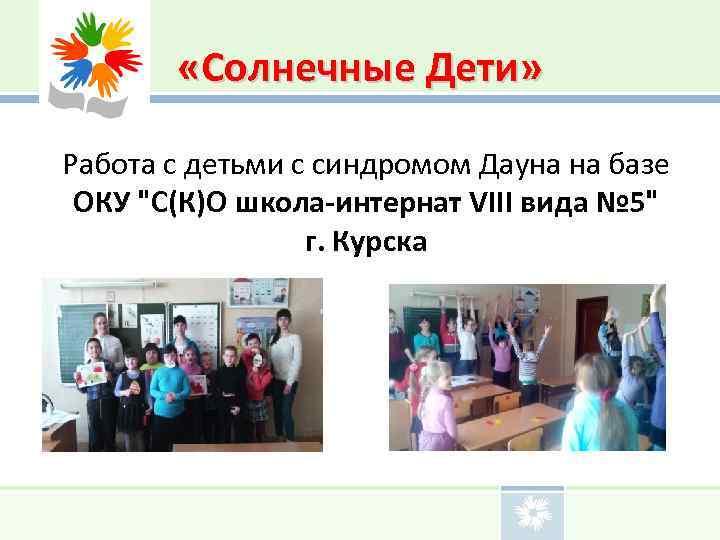 «Солнечные Дети» Работа с детьми с синдромом Дауна на базе ОКУ