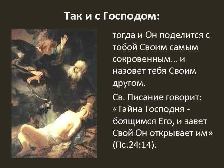 Так и с Господом: тогда и Он поделится с тобой Своим самым сокровенным… и