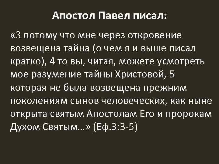 Апостол Павел писал: « 3 потому что мне через откровение возвещена тайна (о чем
