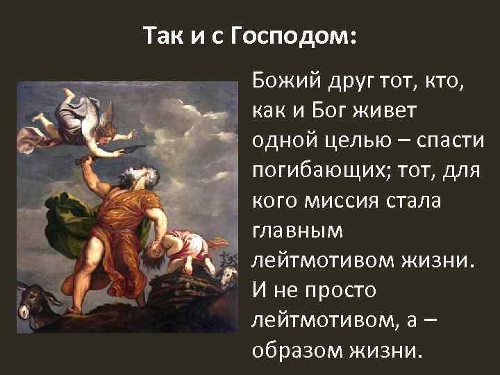 Так и с Господом: Божий друг тот, кто, как и Бог живет одной целью