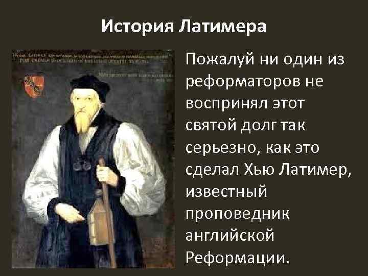 История Латимера Пожалуй ни один из реформаторов не воспринял этот святой долг так серьезно,