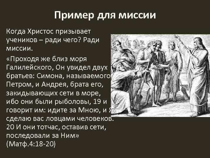 Пример для миссии Когда Христос призывает учеников – ради чего? Ради миссии. «Проходя же