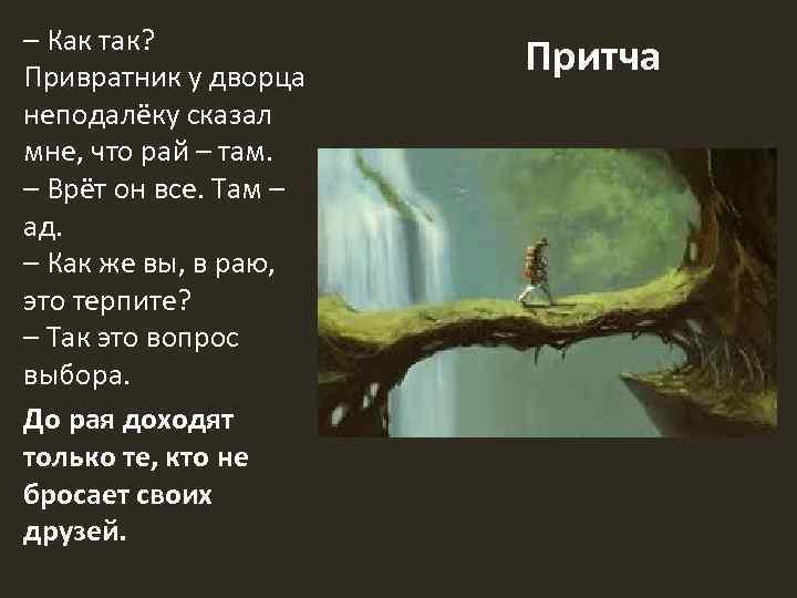 – Как так? Привратник у дворца неподалёку сказал мне, что рай – там. –