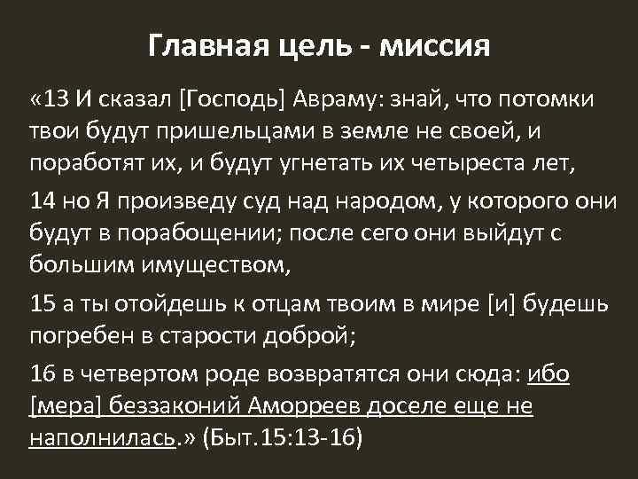 Главная цель - миссия « 13 И сказал [Господь] Авраму: знай, что потомки твои