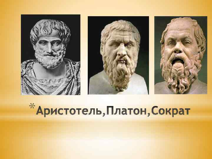 socrates vs protagoras Protagoras was a pre-socratic greek philosopher and is numbered as one of the sophists by plato in his dialogue, protagoras, plato credits him with having invented the role of the professional sophist he also is believed to have created a major controversy during ancient times through his statement that.