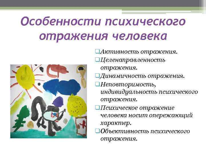 Особенности психического отражения человека q. Активность отражения. q. Целенаправленность отражения. q. Динамичность отражения. q.