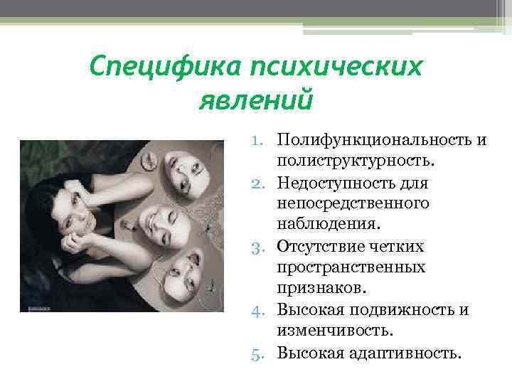 Специфика психических явлений 1. Полифункциональность и полиструктурность. 2. Недоступность для непосредственного наблюдения. 3. Отсутствие