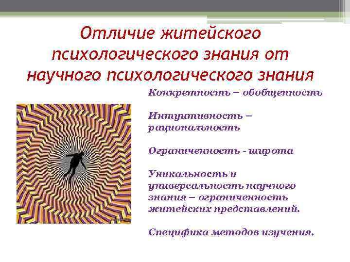 Отличие житейского психологического знания от научного психологического знания Конкретность – обобщенность Интуитивность – рациональность