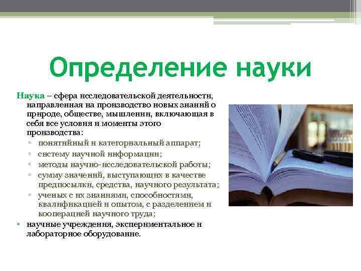 Определение науки Наука – сфера исследовательской деятельности, направленная на производство новых знаний о природе,