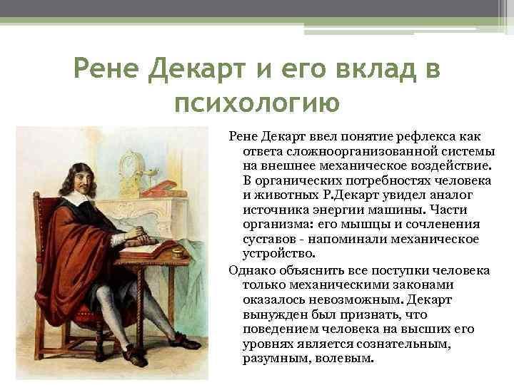 Рене Декарт и его вклад в психологию Рене Декарт ввел понятие рефлекса как ответа