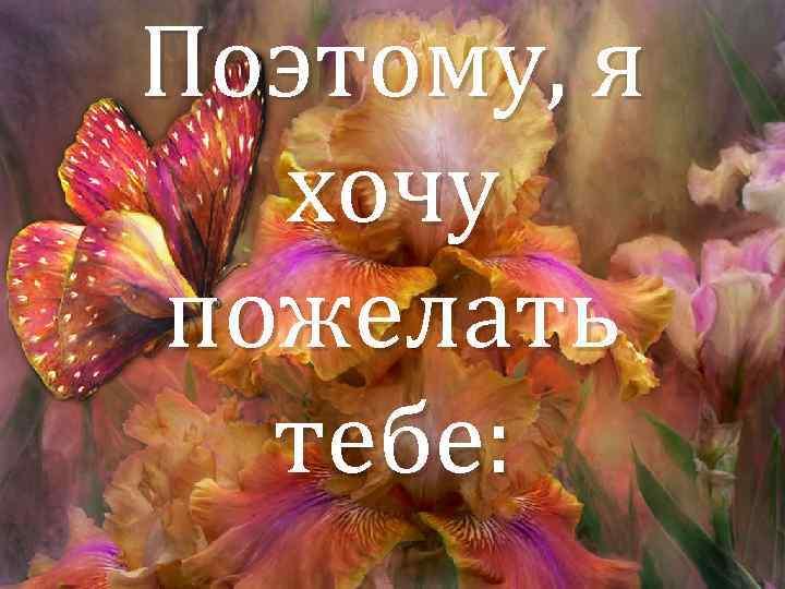 Я хочу пожелать тебе счастья картинки