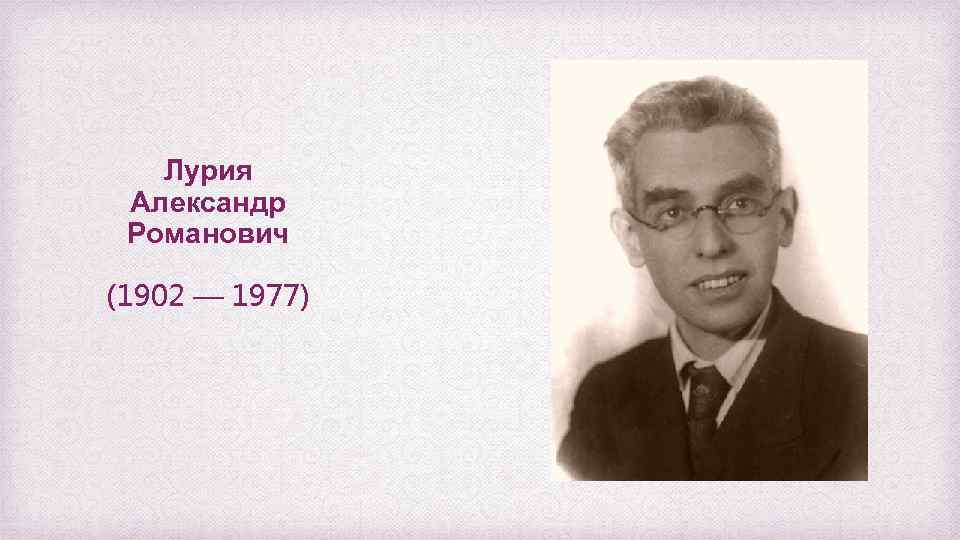 Лурия Александр Романович (1902 — 1977)
