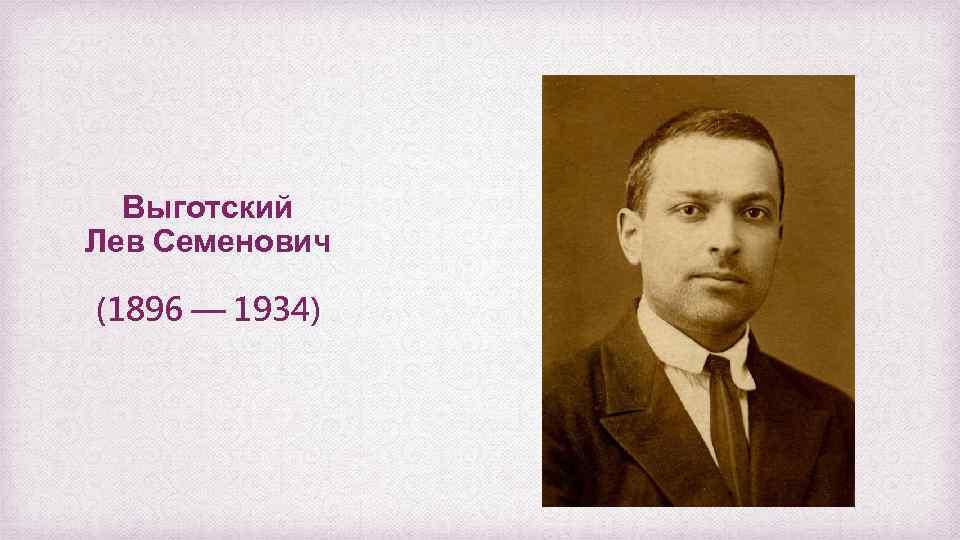 Выготский Лев Семенович (1896 — 1934)