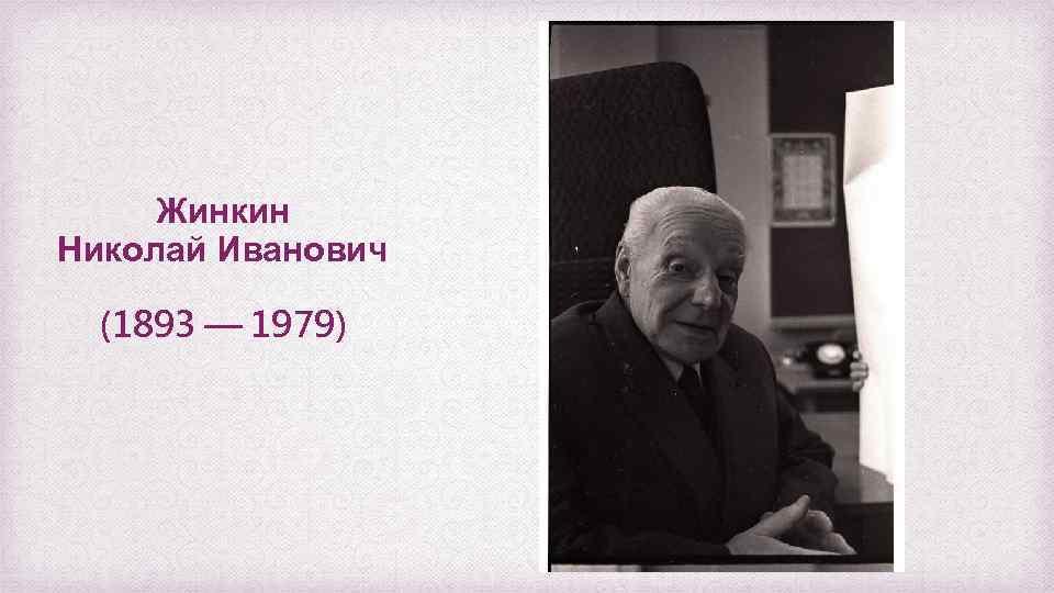 Жинкин Николай Иванович (1893 — 1979)