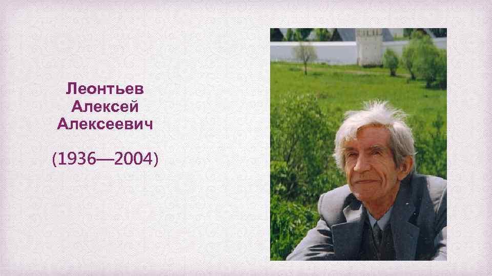 Леонтьев Алексей Алексеевич (1936— 2004)