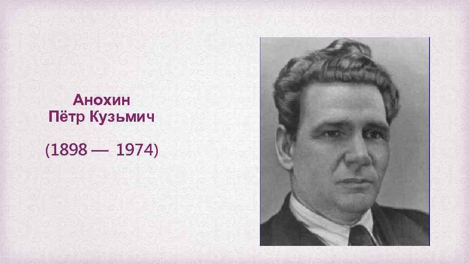 Анохин Пётр Кузьмич (1898 — 1974)