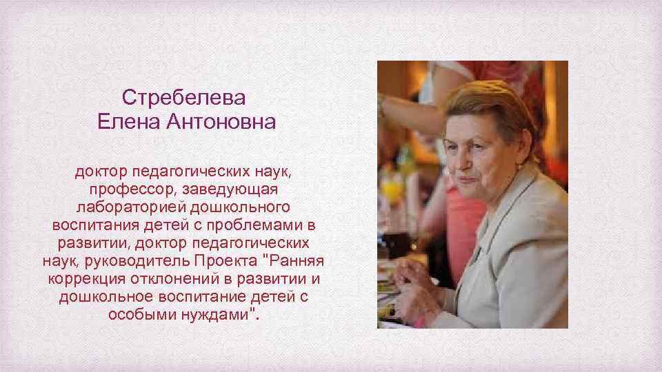 Стребелева Елена Антоновна доктор педагогических наук, профессор, заведующая лабораторией дошкольного воспитания детей с проблемами
