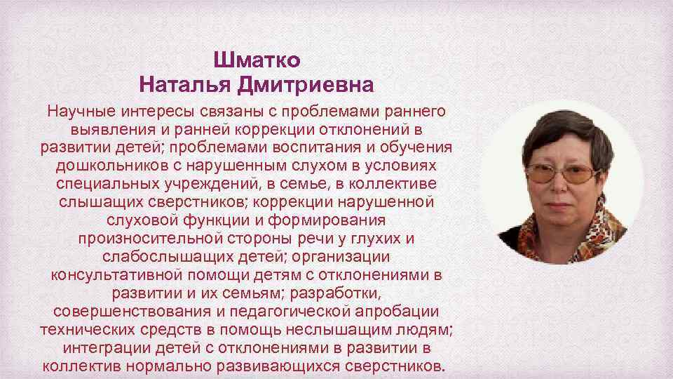 Шматко Наталья Дмитриевна Научные интересы связаны с проблемами раннего выявления и ранней коррекции отклонений